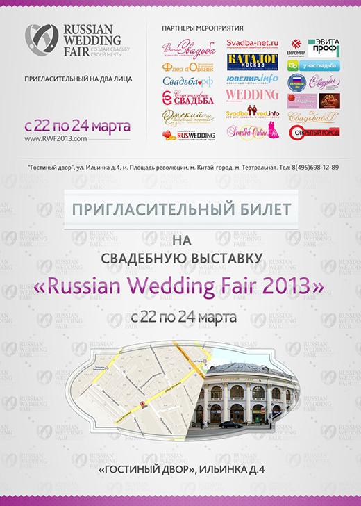 Приглашаем на свадебную выставку и наш показ!